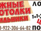 Свежее фото  Натяжные потолки, 33843753 в Чайковском