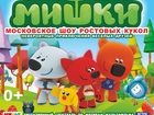 Скачать бесплатно foto  МИМИМИШКИ 20 июня ДК Хузангая московское шоу ростовых кукол 66559216 в Чебоксарах