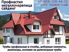 Просмотреть фотографию  Трубы профильные и столбы Чебоксары купить 83082002 в Чебоксарах