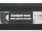 Новое фото Обработка фото и видео, монтаж Оцифровка (перезапись) видеокассет и аудио (кино, видео- и аудиокассеты) 57180717 в Челябинске