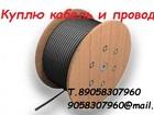 Новое фото  Куплю кабель/провод различных сечений, 57187928 в Челябинске