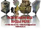 Смотреть фото  Покупаем на постоянной основе реле всех типов 61535276 в Челябинске