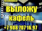Просмотреть foto Другие строительные услуги Выложу кафельную плитку в Челябинске 66537039 в Челябинске