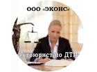 Просмотреть foto  Автоюрист по ДТП, страховым спорам 67375067 в Челябинске