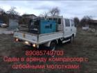 Просмотреть изображение  Услуга аренда дизельного компрессора с отбойными молотками 67817974 в Челябинске