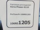 Просмотреть фото  На мфу Xerox Phaser-6110 цветной продам тонер- картриджи 68036743 в Челябинске