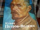 Новое фотографию Дома Кузьма Петров-Водкин альбом работ автора 68585417 в Челябинске