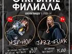 Увидеть изображение  Открытие филиала школы танцев Study-on! 71358856 в Челябинске