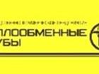 Скачать фото Строительные материалы Нержавеющие листы в Челябинске 80280762 в Челябинске