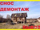 Скачать изображение  Демонтаж деревянных домов, дач, домов после пожара 37332195 в Черноголовке