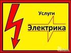 Фото в Электрика Электрика (услуги) Услуги Электрика полная замена частичная в Черногорске 0