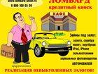 Изображение в Авто Автоломбард Автоломбард: займы под залог легковых и грузовых в Чусовом 0