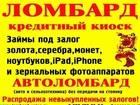 Уникальное фото Ломбарды Займы под залог 34837508 в Чусовом