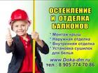 Свежее фото Двери, окна, балконы Остекление и отделка балконов и лоджий 32365093 в Дмитрове