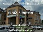 Уникальное фотографию  Агентство недвижимости «Подмосковье» в г, Дмитров 32483357 в Дмитрове