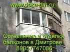 Увидеть фото Двери, окна, балконы Остекление и отделка балконов и лоджий под ключ 33136027 в Дмитрове
