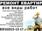 Новое изображение  Ремонт и отделка квартир частично или под ключ, 38204865 в Дмитрове