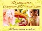 Скачать бесплатно изображение Косметические услуги Предлогаю Вам услуги депиляции -ШУГАРИНГ 55025299 в Дмитрове