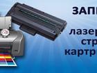 Скачать изображение  Интернет-магазин картриджей 56676600 в Дмитрове