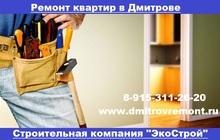 Ремонт квартир в Дмитрове/Смета/Выезд бесплатно