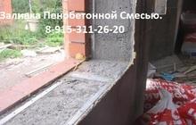 Заливка пенобетоном в г, Дмитров,Лобня,Долгопрудный,Солнечногорск,Клин