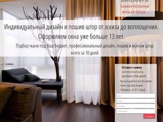 Скачать изображение Шторы, жалюзи Стильные шторы-легко! 34829861 в Дмитрове
