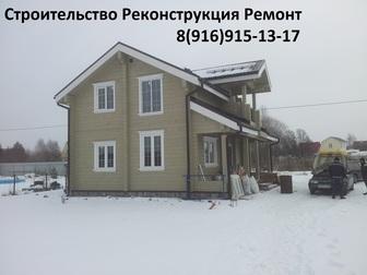 Новое foto Строительство домов Строительство, реконструкция, ремонтно-отделочные работы 35100755 в Дмитрове