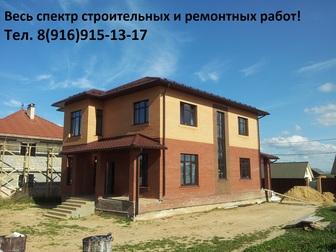 Скачать бесплатно foto Строительство домов Строительство, реконструкция, ремонтно-отделочные работы 35100755 в Дмитрове