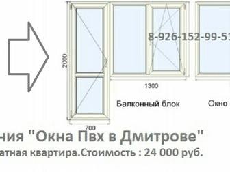 Просмотреть фотографию  Замер, Доставка, Установка, Продажа окон пвх Rehau от производителя, 36846351 в Дмитрове