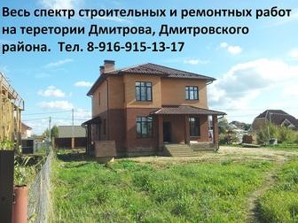 Скачать фотографию  Строительство, реконструкция, ремонтно-отделочные работы, 39344721 в Дмитрове