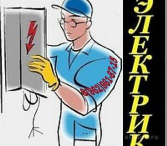 Изображение в Электрика Электрика (услуги) Мы предлагаем профессиональные услуги ЧАСТНОГО в Дмитрове 100