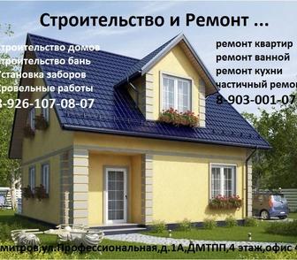 Фото в Строительство и ремонт Строительство домов Комплексная бригада строителей выполняет в Дмитрове 100