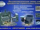 Фотография в Строительство и ремонт Строительные материалы Современный и высокоэффективный вибропресс в Донецке 0