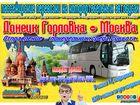 Фотография в Прочее,  разное Разное Осуществляем пассажирские перевозки на комфортабельных в Донецке 1800