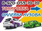 Фото в   Тонировка автомобиля  тонировка цветными в Дзержинске 2000
