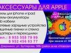 Скачать бесплатно фото  Аксессуары iPhone iPad Дзержинск 33171162 в Дзержинске