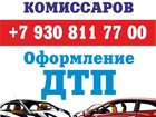 Изображение в   Служба аварийных комиссаров оформляет ДТП в Дзержинске 1000