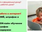 Новое изображение Работа для студентов Консультант компании 36639161 в Дзержинске