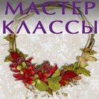 Мастер-классы в Нижнем Новгороде
