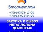 Фотография в Строительство и ремонт Разное Компания Вторметлом-1 +7 (916)503-13-00, в Дедовске 8000