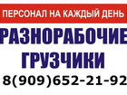 Увидеть изображение  Услуги грузчиков разнорабочих, Демонтаж 37851668 в Егорьевске