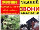 Смотреть фото Строительство домов Снос, Разбор, Демонтаж дома Уборка участка, Вывоз мусора 38857569 в Егорьевске