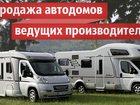Скачать фотографию Аренда и прокат авто Автодома и прицепы-дачи 32312800 в Екатеринбурге