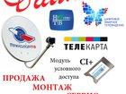 Скачать фото Разное приемник Триколор  32380529 в Екатеринбурге