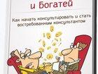 Изображение в Образование Учебники, книги, журналы Хотели бы вы узнать, как с нуля и без опыта в Екатеринбурге 0