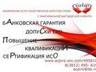 Фотография в Образование Повышение квалификации, переподготовка Предлагаем получить удостоверение по охране в Екатеринбурге 3900