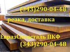 Изображение в Строительство и ремонт Разное Лист 12х1мф 2х1000х2000 2, 70  Лист 12х1мф в Екатеринбурге 0