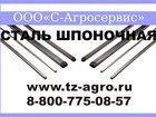 Скачать бесплатно фотографию  Сталь калиброванная 33150942 в Екатеринбурге