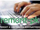 Фотография в Компьютеры Ремонт компьютеров, ноутбуков, планшетов Для ремонта компьютера или ноутбука необходимы в Екатеринбурге 250