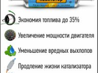 Скачать бесплатно фото  Хотите сэкономить на топливе? Узнайте как 34087123 в Екатеринбурге